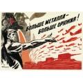 Больше металла 1941 - Авакумов
