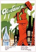 Долбанем 1930 - Дени