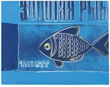 Золотая рыбка - Уорхол, Энди
