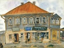 Дом в Лиозно - Шагал, Марк Захарович