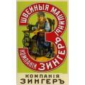 Зингер 1900 - Табурин