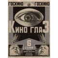Киноглаз - Родченко, Александр Михайлович