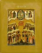 Всех святых (начало XIX века)