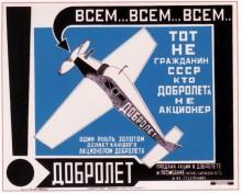 Добролет 1923 - Родченко, Александр
