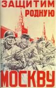 Защитим родную Москву! - Мухин, Б.А.