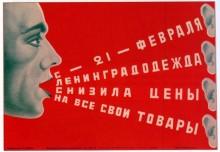 Ленинградодежда 1927 - Буланов