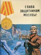 Слава защитникам Москвы! - Соловьев, М.М.