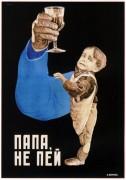 Папа, не пей 1929 - Буланов