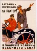 Батраки и комсомольцы 1931 - Сварог