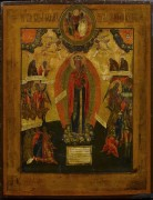 Икона Б.М. Всех скорбящих радость (XVIII век)