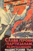 Слава героям-партизанам - Горелый, П.П.
