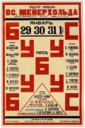 Бубус 1925