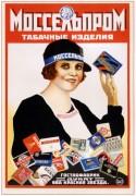 Табачные изделия 1927 - Буланов