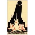Пролетарий, будь на чеку1930 - Моор, Дмитрий Стахиевич