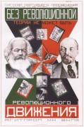 Революционная теория 1927 - Клуцис