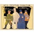 Долой советы 1919 - Моор, Дмитрий Стахиевич