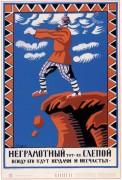 Неграмотный 1920 - Радаков