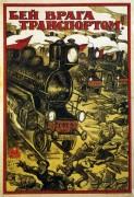 Бей врага транспортом 1920