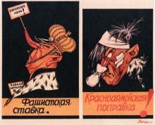 Фашистская ставка 1943 - Дени