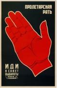 Пролетарская рать 1926