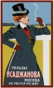 Гильзы Исаджанова 1900