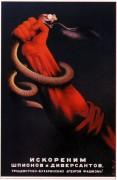 Искореним шпионов 1937 - Игумнов
