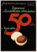 Московские котлеты 1936 - Зеленский