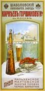 Пиво 1896