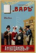 Папиросы Бар 1900