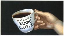 Жженый кофе