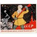 Красной армии метла 1943 - Дени