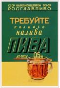 Требуйте полного налива пива 1940