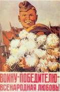 Воину-победителю - всенародная любовь! - Кокорекин, Алексей Алексеевич