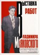 Выставка работ Владимира Маяковского 1931 - Ган