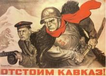 Отстоим Кавказ! - Тоидзе, Ираклий Моисеевич