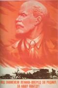 Под знаменем Ленина - вперед за Родину, за нашу победу! - Васильев А.В