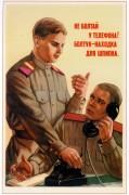 Не болтай по телефону 1951 - Голубь