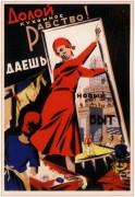 Долой кухонное рабство 1931 - Шегал