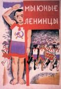 Мы - юные ленинцы 1925 - Конашевич, В.М.