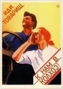 Иди, товарищ, к нам в колхоз 1930 - Кораблева