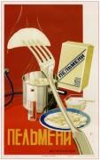 Пельмени 1936 - Боград