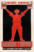 Молодая гвардия 1924 - Родченко, Александр Михайлович