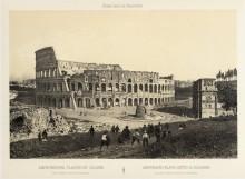 Колизей. Рим. Гравюра