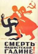 Смерть фашистской гадине! - Кокорекин, Алексей Алексеевич