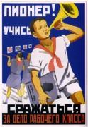Пионер, учись! 1930 - Лебедев