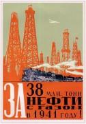 Нефть 1941 - Горелый