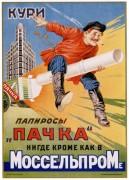 Моссельпром 1927 - Буланов
