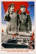 Красная aрмия 1935 - Клуцис