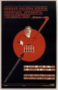 Каждая кухарка должна научиться управлять государством 1925 - Макаревич