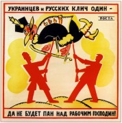 Клич 1920 - Маяковский